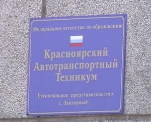 О колледже - Московский колледж железнодорожного транспорта