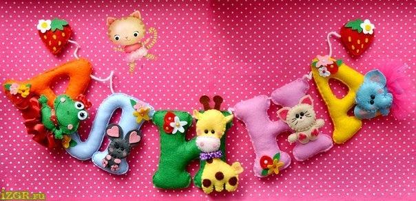 Именные игрушки новорожденным своими руками